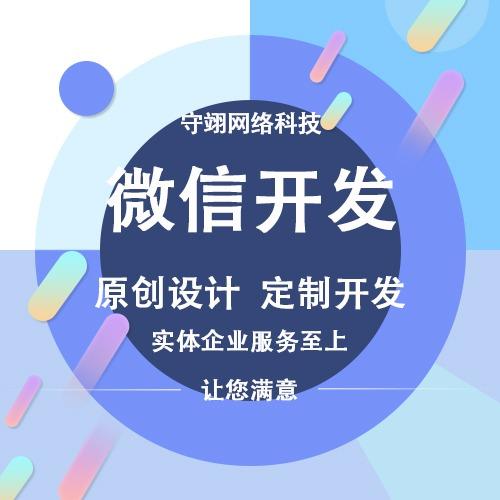 【守翊网络】微信 开发  接口 前端 定制 刷脸 实名 H5