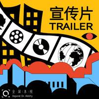 企业宣传片产品品牌形象TVC广告片短视频制作拍摄剪辑微电影