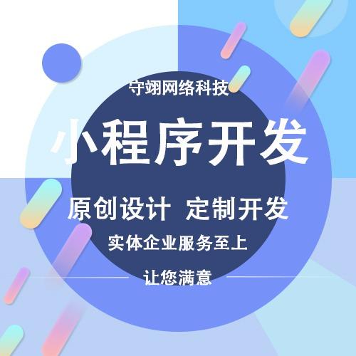 工业制造 小程序开发 工厂家直销售物联网门户企业官网产品展示出售