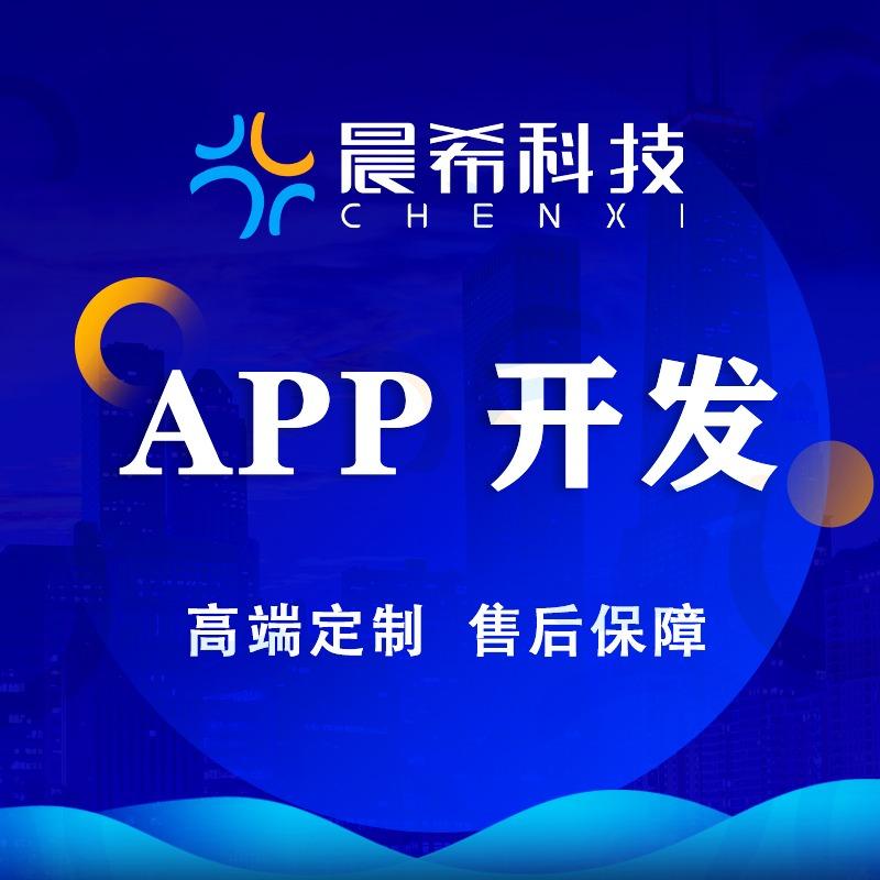 APP开发 APP制作 生鲜APP 外卖APP 商城APP