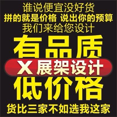 【改变广告】X展架设计易拉宝设计海报设计画册设计折页设计