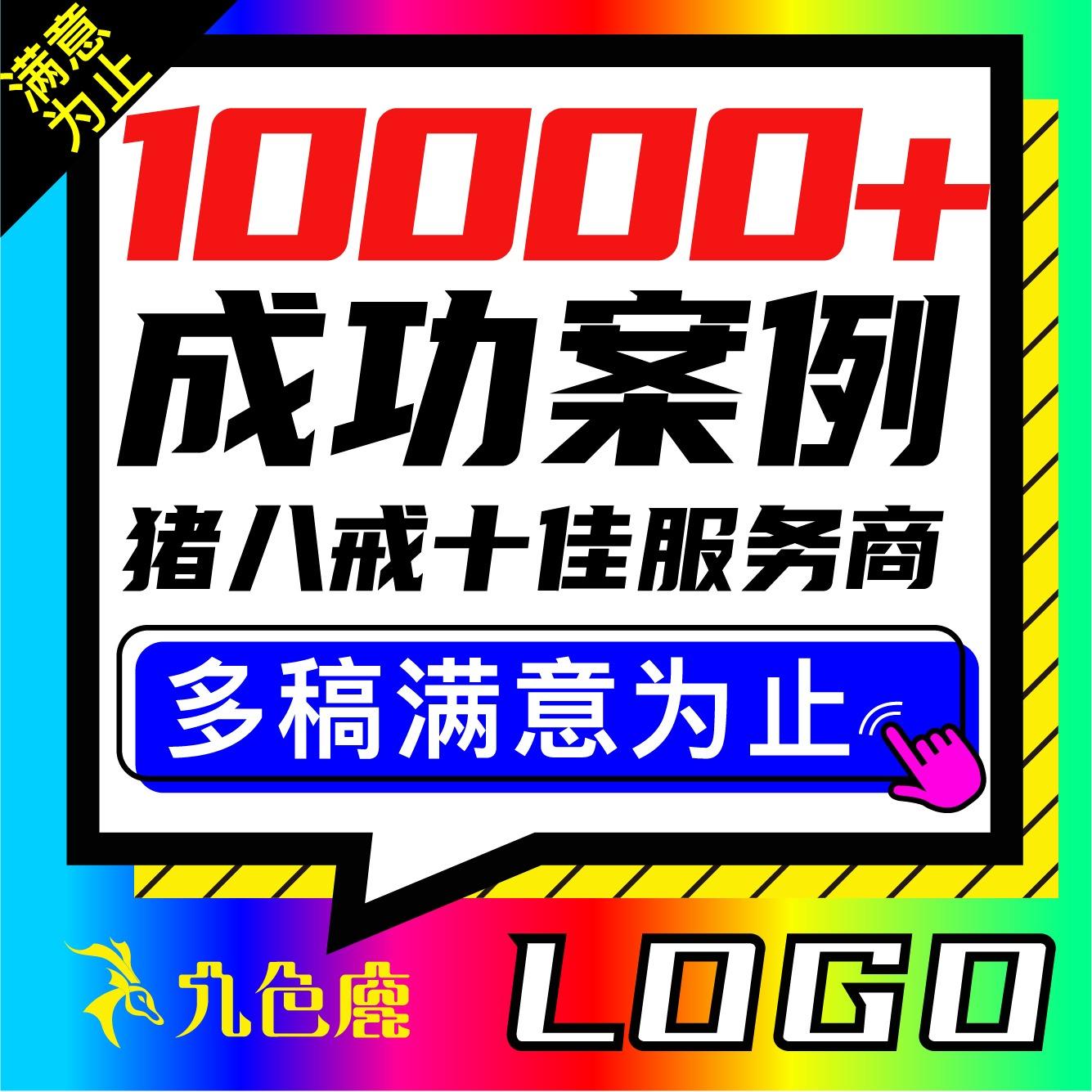 企业公司品牌<hl>logo</hl>设计图文原创标志商标<hl>LOGO</hl>图标平面设计