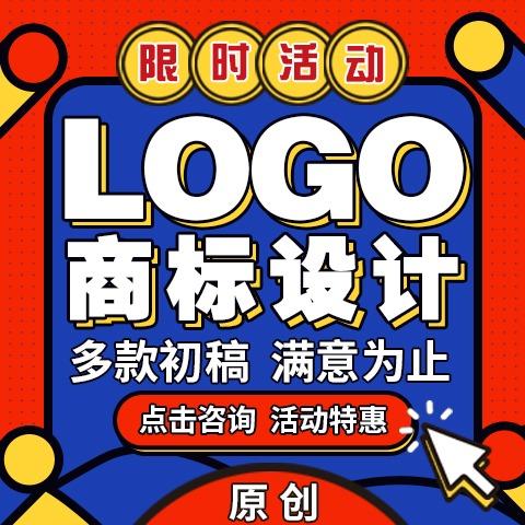【实力原创设计】商标设计LOGO公司logo设计标志英文字体