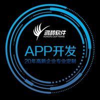 APP开发 物联网APP开发 商用APP开发 APP定制开发