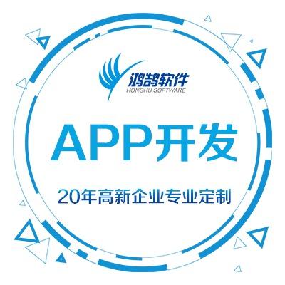 APP开发 教育APP开发 商用APP开发 APP定制开发