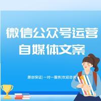 微信代运营公众号托管微信软文微信文章长图图文朋友圈广告文章