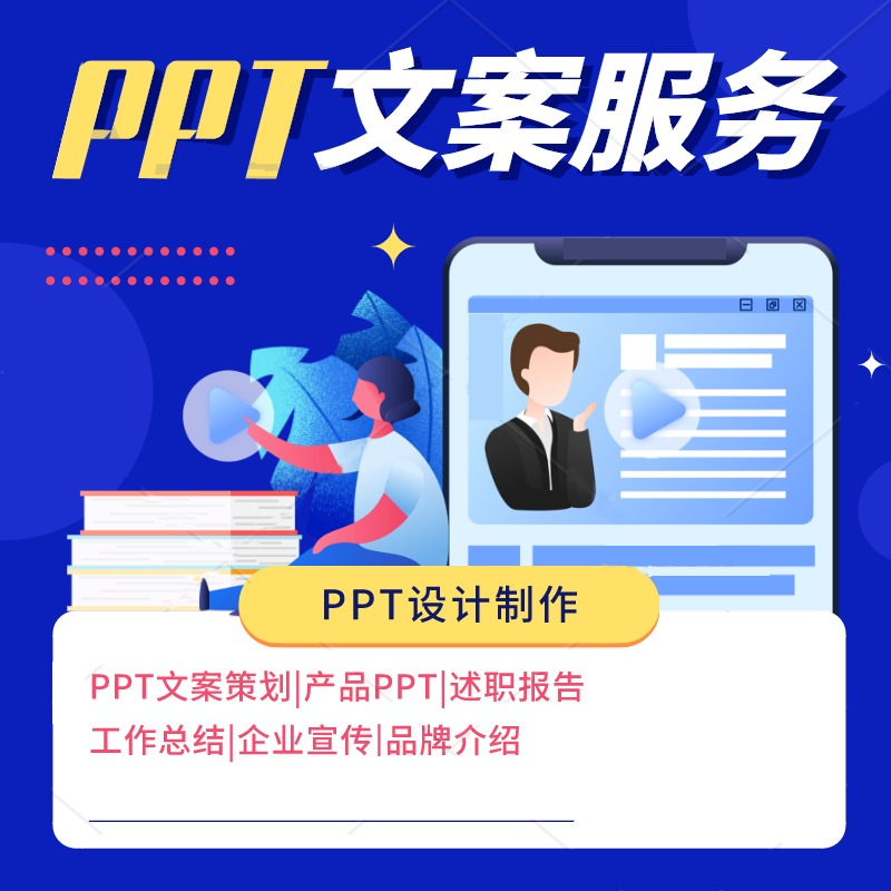 PPT设计制作美化PPT文案宣传文案写作PPT产品文案
