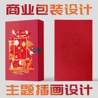 手绘外包装设计-插画礼盒设计-杯子插画文件夹-书籍产品包装