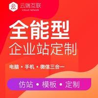 织梦建站php企业网站网站定制响应式网站建设网页设计企业官网