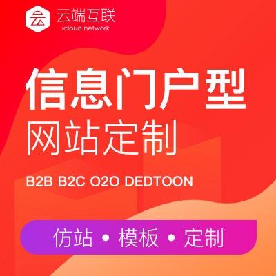 b2b destoon 行业门户信息门户供求网站开发网站建设