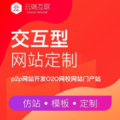 p2p网站开发O2O网校网站门户站开发礼品网站金融网站建设