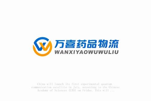 万喜药品物流(重庆)有限公司logo设计 中越传媒 投标-猪八戒网