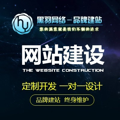 黑羽网络网站开发,网页制作,微信开发。三合一制作,自适应h5