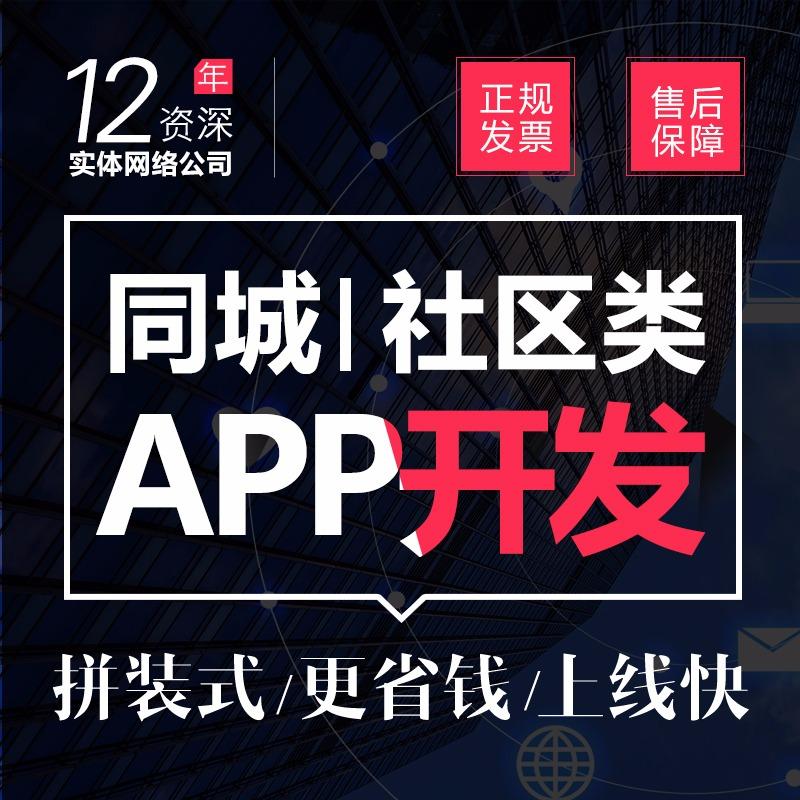 app开发同城跑腿O2O生活服务社区app电商平台开发