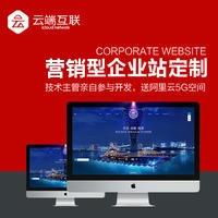 营销型网站定制高端公司官网建站企业网站网页设计网站制作自适应