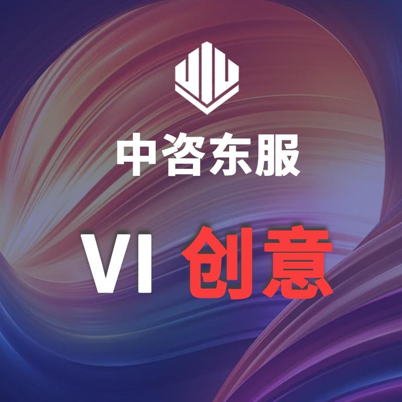VIS视觉识别系统全套定制设计公司VI设计VIS设计升级