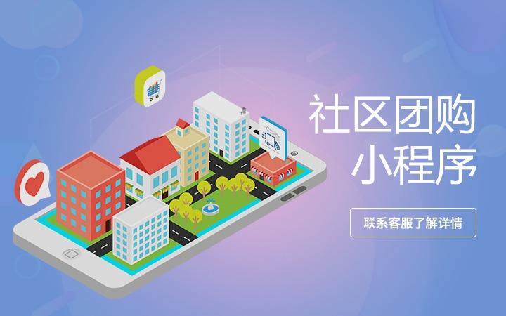 社区拼团/社区团购/新零售社区拼团电商系统/社区拼团小程序