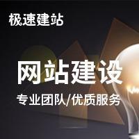 模板建站 企业官网 极速建站 手机网站  企业宣传展示网站
