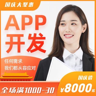 APP 开发 appios 定制  开发 android原生 开发 制作手机