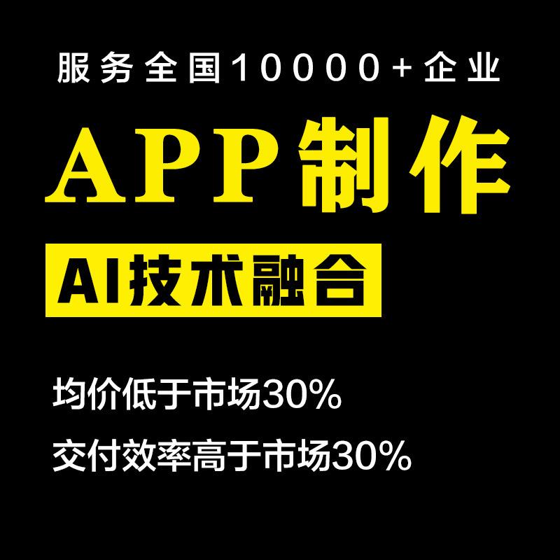 混合 app开发 制作解决方案网页面定制移动安卓应用源码论坛系统