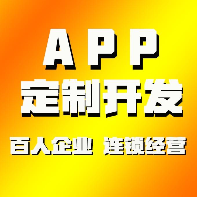 【APP开发】手机软件开发/安卓iOS开发/APP定制开发