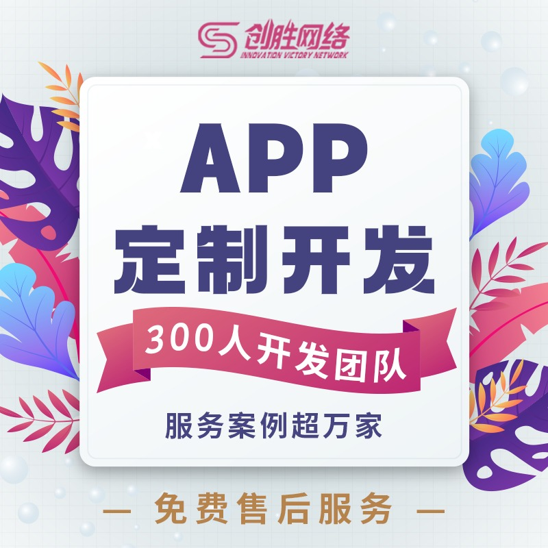 app开发APP定制开发软件开发商城app制作教育APP开发