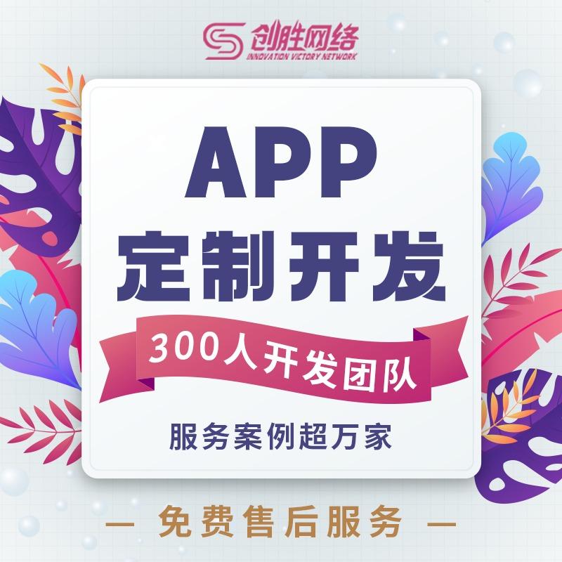 定制APP开发苹果安卓APP电商APP直播成品APP源码出售