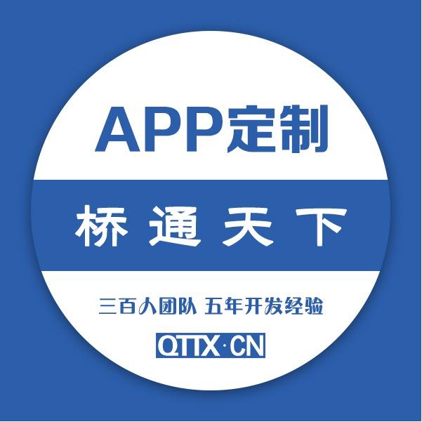 APP开发 IOS 安卓 app 商城直播教育物业聊天生鲜团购定制