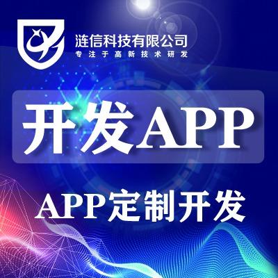 APP定制开发 IOS服务原生混合Android有源码APP