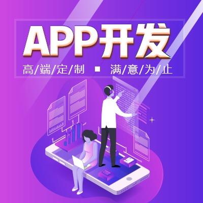 APP定制/软件定制开发/农业生鲜/水果/菜市/农产品