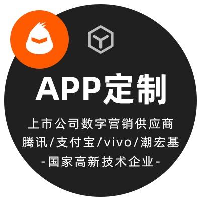 APP开发APP定制开发安卓iOS原生开发混合开发软件开发