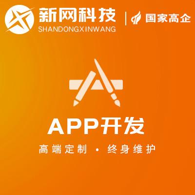 【<hl>APP开发</hl>】安卓<hl>APP开发</hl>|IOS <hl>APP</hl>定制<hl>开发</hl>
