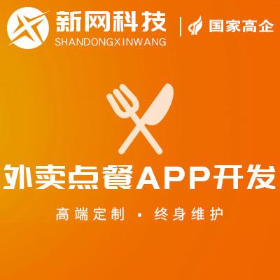 【外卖点餐<hl>app开发</hl>】外卖配送 点餐系统 生鲜配送