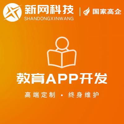 【教育<hl>APP开发</hl>】教育培训 在线学习 在线课程 网课<hl>APP</hl>