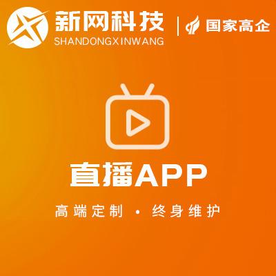 【直播<hl>APP开发</hl>】短视频 直播视频 直播带货 在线直播
