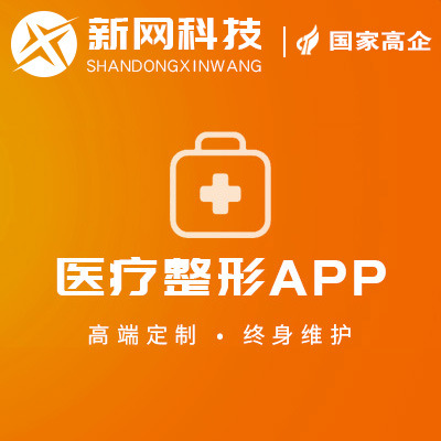 【医疗整形<hl>APP开发</hl>】医疗器械|整形美容|医院挂号预约