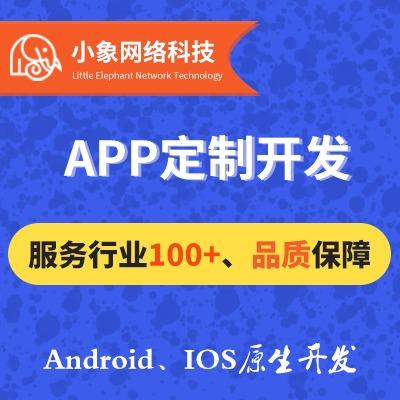 专业APP制作,android、ios、html5