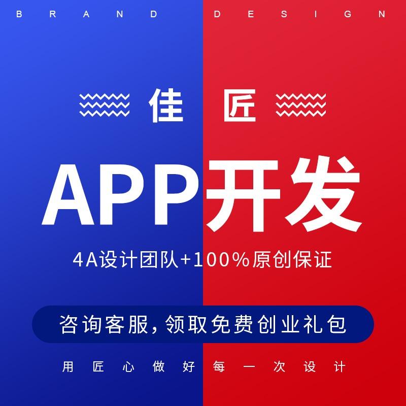 原生/框架定制APP开发生鲜商城健身在线教育医疗问诊app
