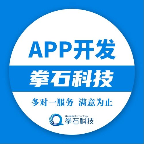 商城教育直播医疗金融生鲜家政管理物流房产旅游电商等App开发