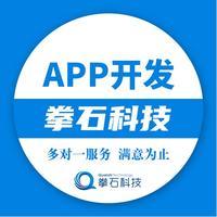 区块链NFT游戏DeFi商城直播教育营销 App开发 界面制作