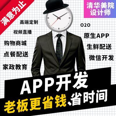 APP设计|APP开发|外卖app|生鲜超市|美容美发app