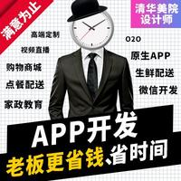 APP设计|APP 开发 |外卖app|生鲜超市|美容美发app