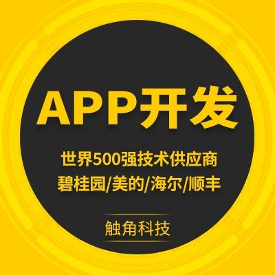 app定制开发智能家居点餐跑腿电商商城教育APP制作