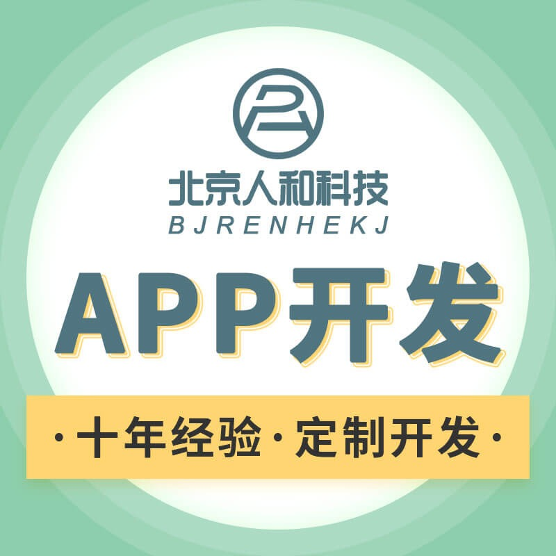 多用户电商<hl>APP</hl>商家入驻<hl>APP</hl>共享<hl>APP开发</hl>iOS端<hl>开发</hl>
