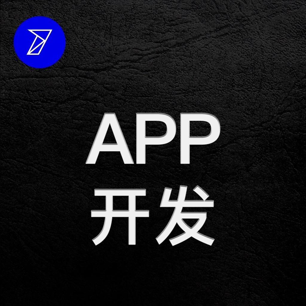 APP开发IOS安卓原生开发社区/社交电商商城APP定制开发