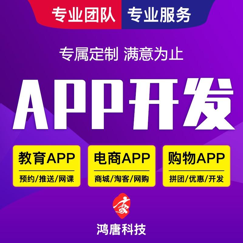 社交即时通讯黄历万年历APP娱乐APP安卓苹果上架商城APP