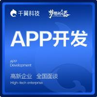 原生APP开发IOS安卓苹果软件定制作公司成品app专业开发