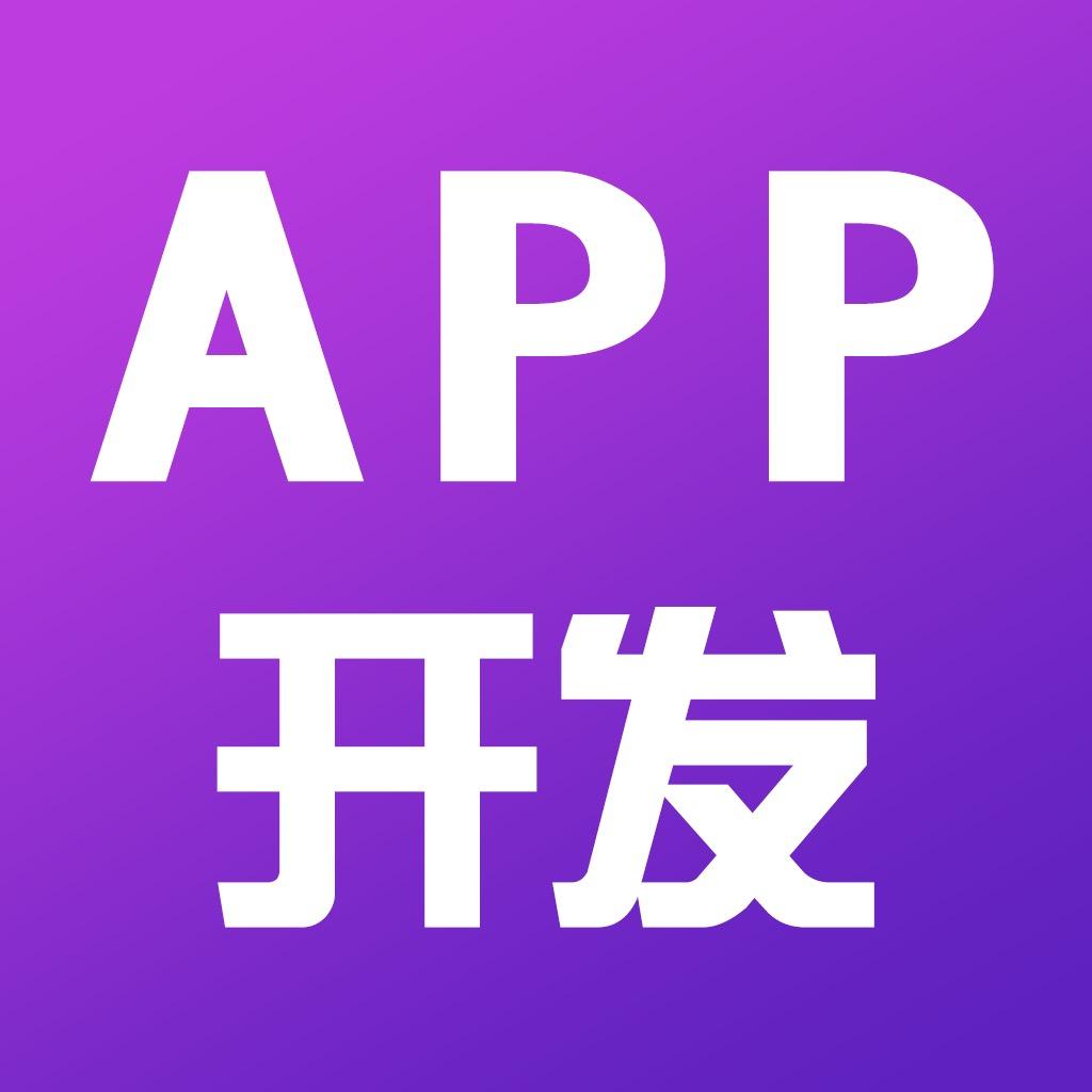 APP开发|APP定制||iOS开发|安卓开发|app公司