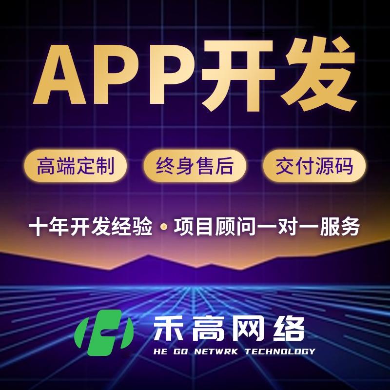 APP定制开发,原生APP设计开发,成品App
