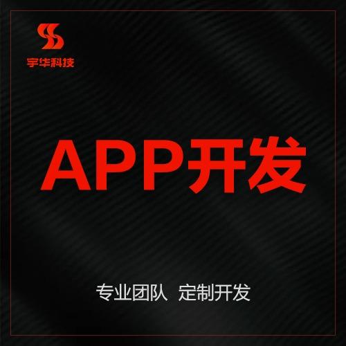 物联网 开发 小程序 APP 原生定制 开发 手机 app开发 小程序 开发